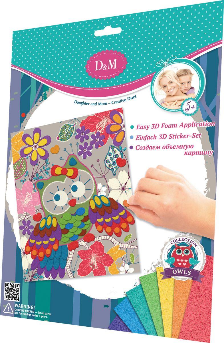 D&M Набор для создания объемной картины Сова, Делай с мамой