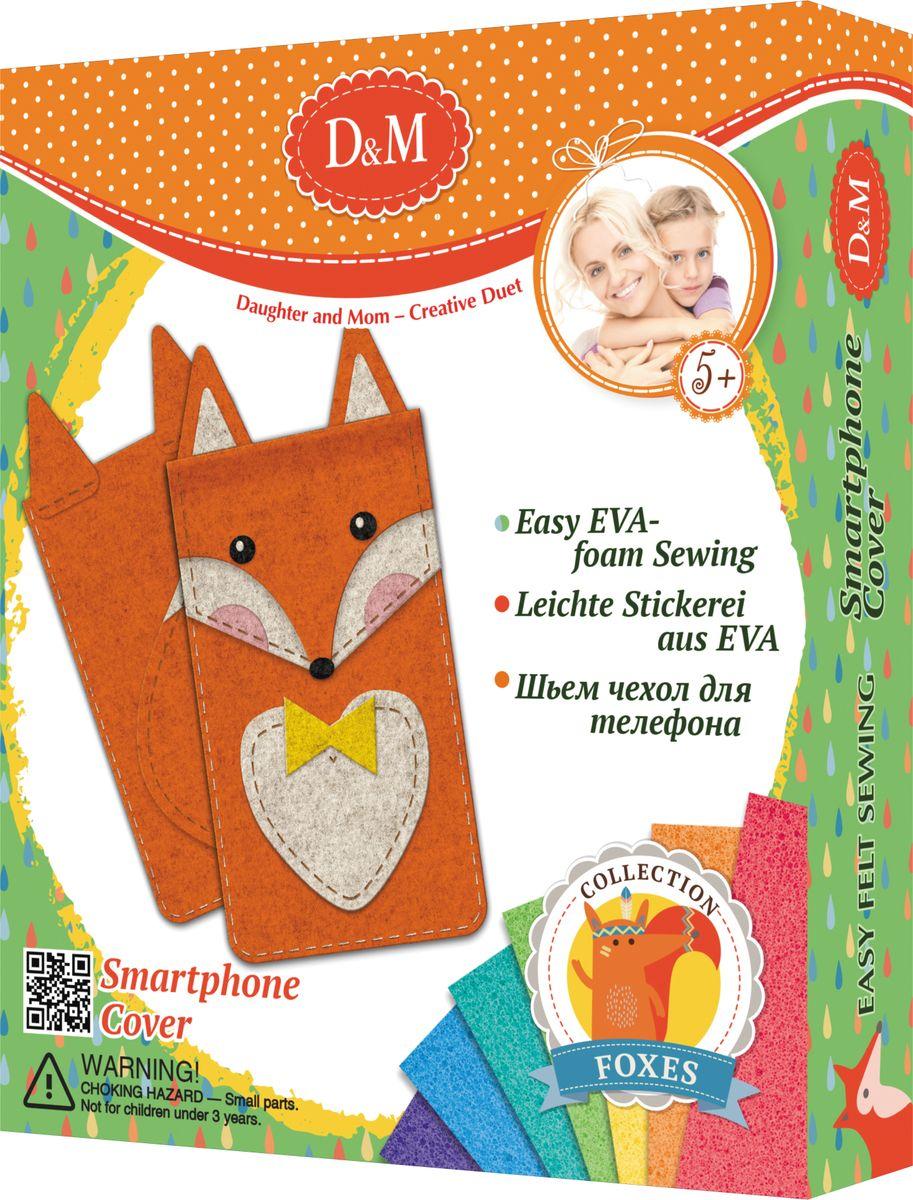 D&M Набор для создания чехла для мобильного телефона Лисы, Делай с мамой
