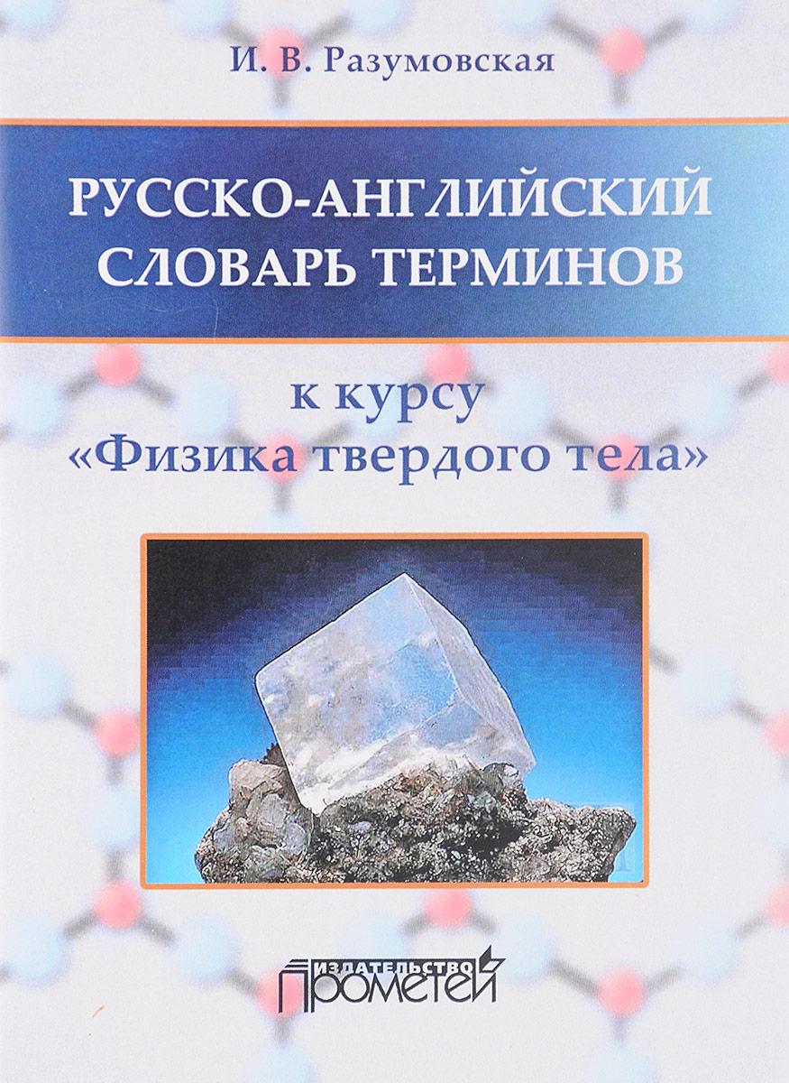 Русско-английский словарь терминов. К курсу