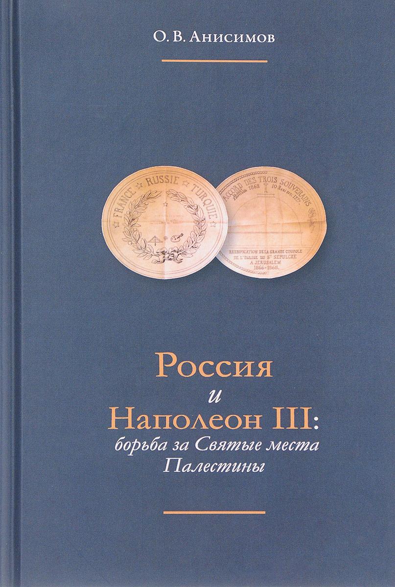 О. В. Анисимов Россия и Наполеон III. Борьба за Святые места Палестины