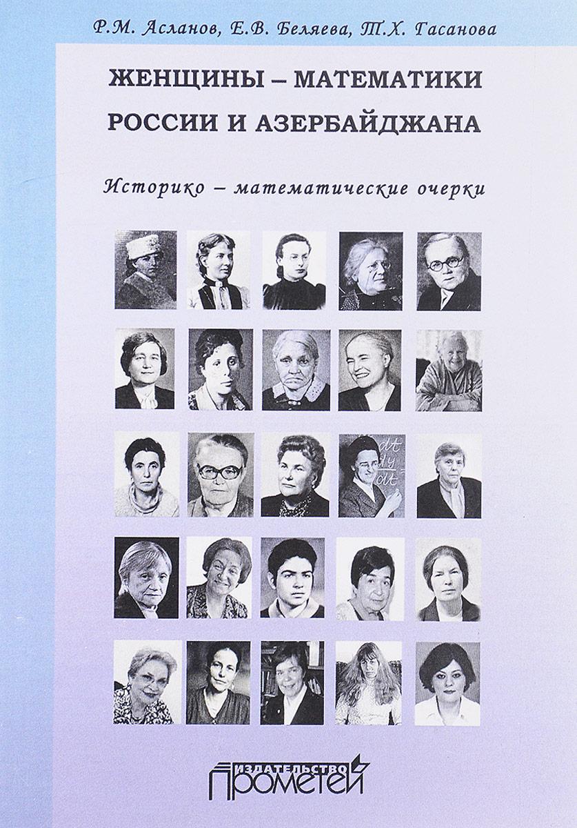 Женщины-математики России и Азербайджана. Историко-математические очерки