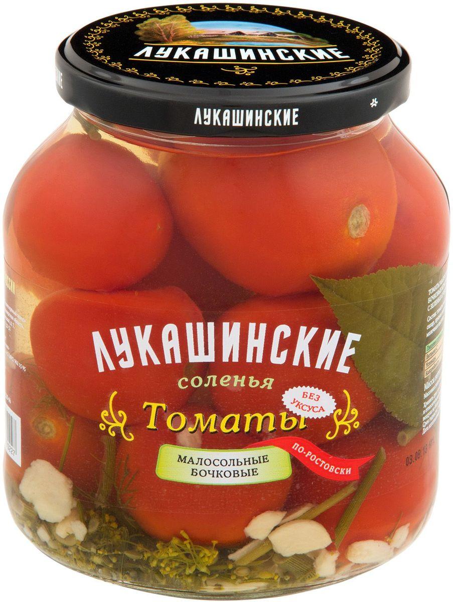 Лукашинские томаты малосольные по-ростовски, 670 г4607936770227Продукт произведен только из отборного Российского сырья. Консервированные продукты - это незаменимые помощники для любой хозяйки. Вы всегда сможете держать у себя дома полезные лакомства, не переживая за их срок годности. Продукт отлично впишется в рацион любой семьи! Консервация - это специальная обработка продуктов, при которой прекращается размножение микроорганизмов и деятельность ферментов. Поэтому такие продукты хранятся от полугода и более и сохраняют свои вкусовые качества и полезные свойства. Порадуйте себя и близких здоровой разнообразной пищей!