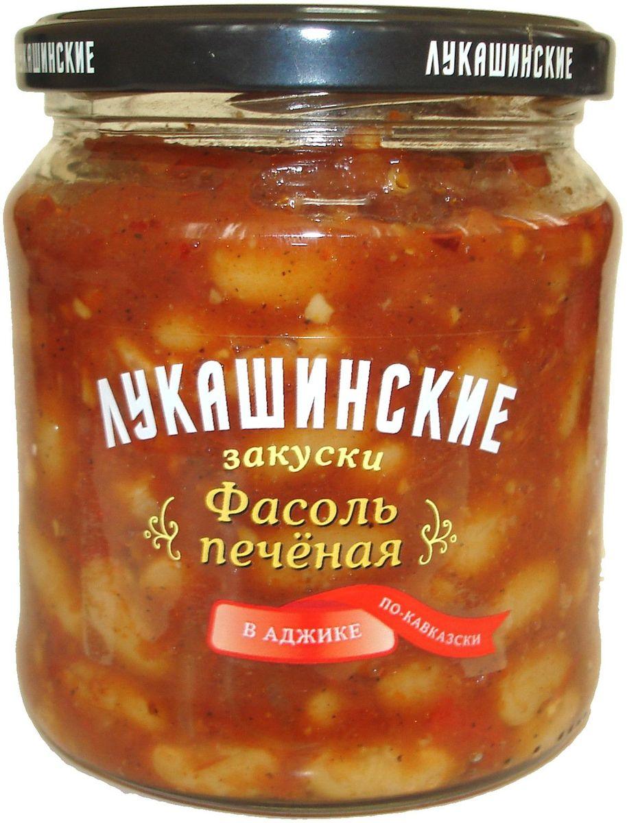 Лукашинские фасоль печеная по-кавказски в аджике, 450 г лукашинские фасоль печеная по деревенски с лесными грибами 450 г
