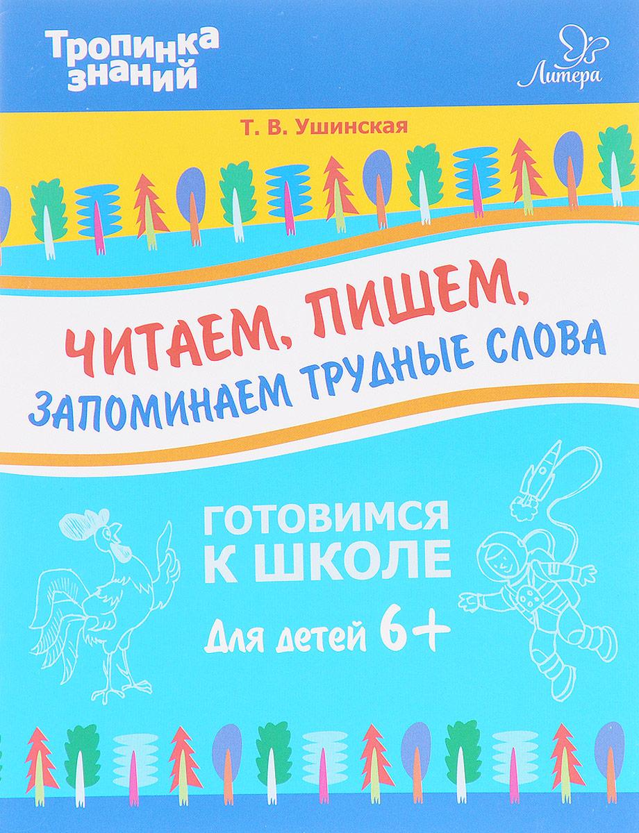 Т. В. Ушинская Читаем, пишем, запоминаем трудные слова ушинская т обводим и пишем буквы слоги слова
