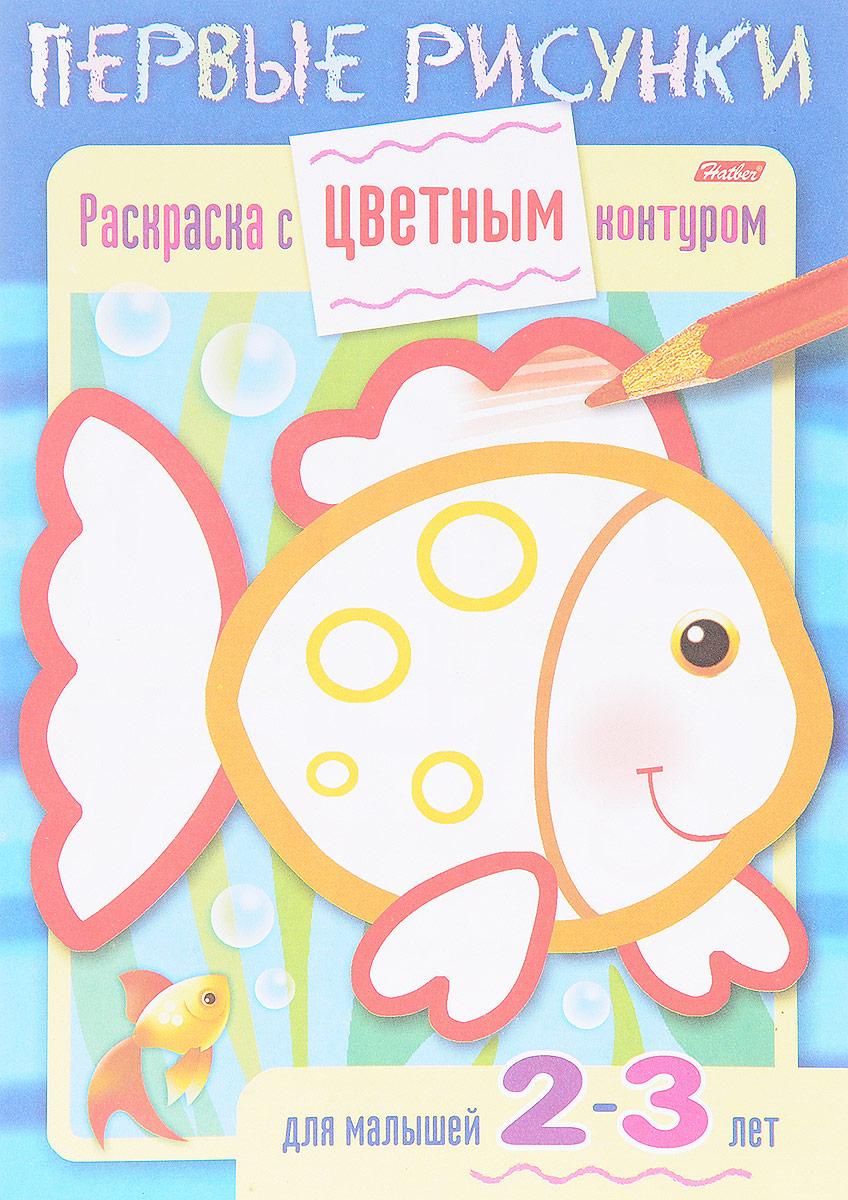 Рыбка. Раскраска для малышей 2-3 лет