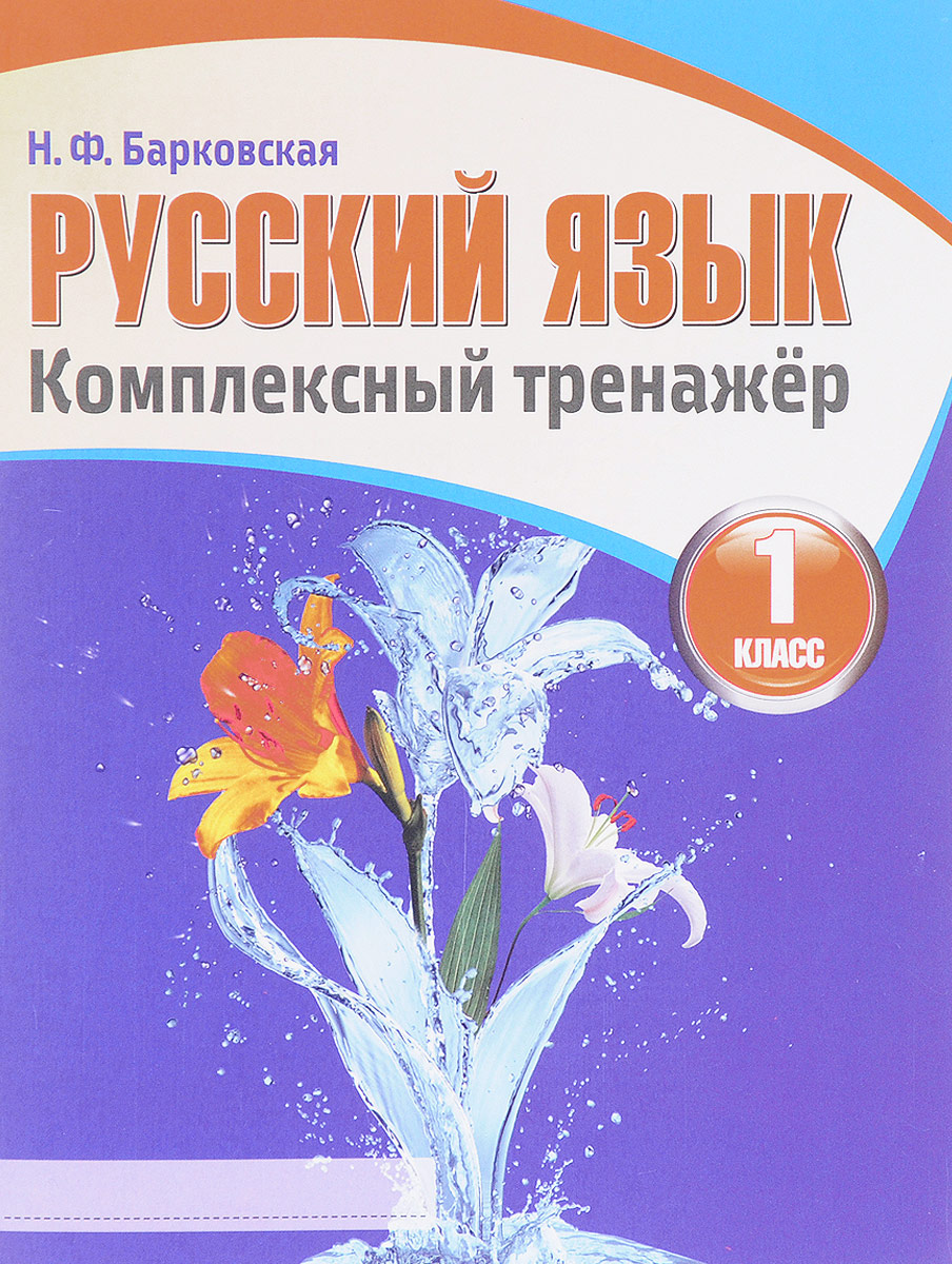 Русский язык. 1 класс. Комплексный тренажер ISBN: 978-985-7178-14-8