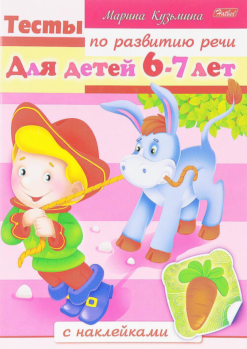 Марина Кузьмина Тесты по развитию речи для детей 6-7 лет (+ наклейки)