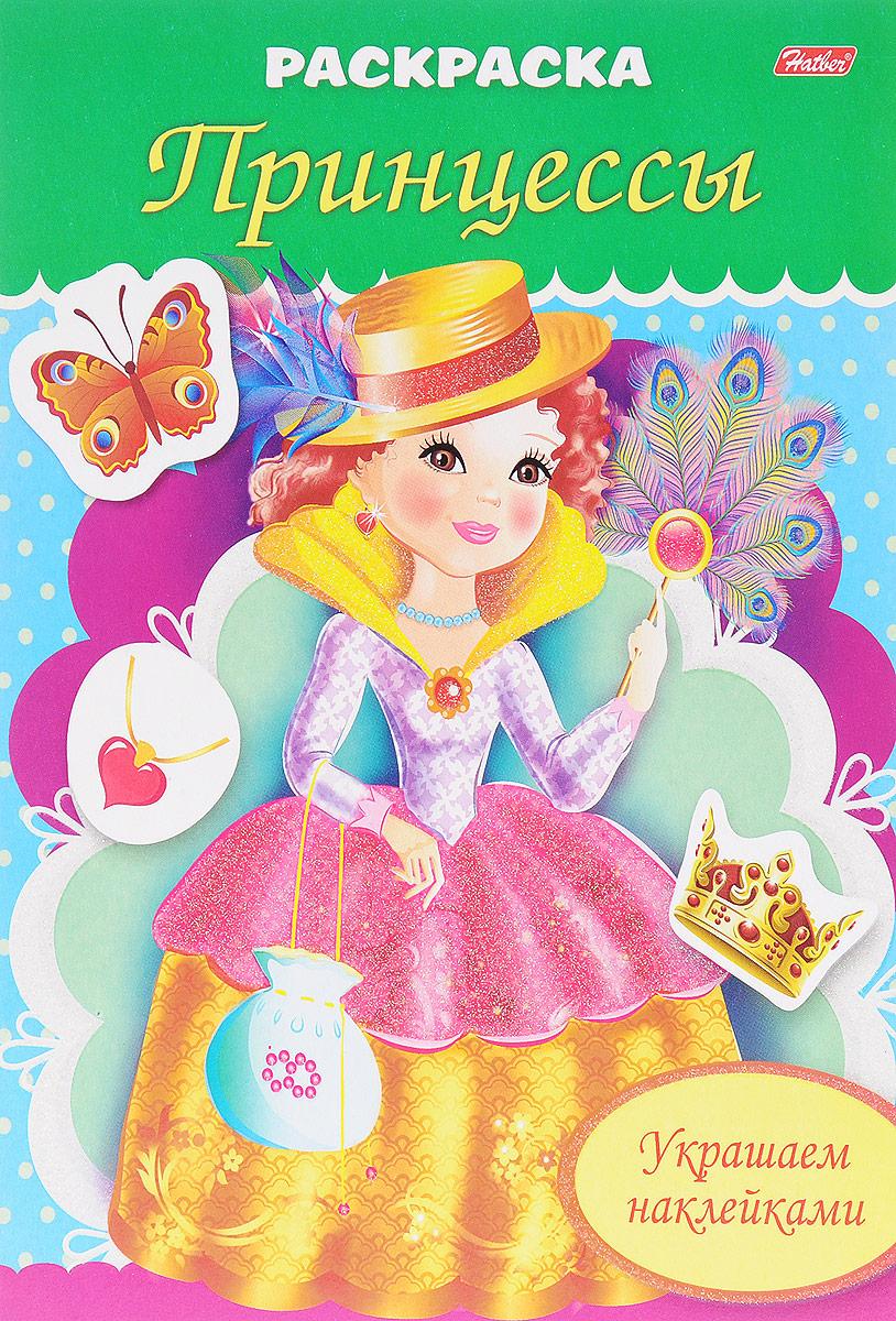 Екатерина Рыданская Украшаем наклейками. Принцесса с веером (+ наклейки) sabadin статуэтка леди с веером в голубом