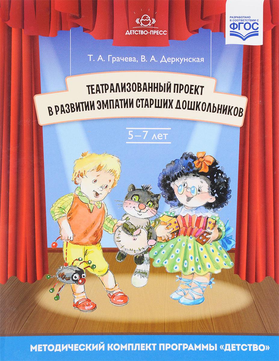 Театрализованный проект в развитии эмпатии старших дошкольников. 5-7 лет