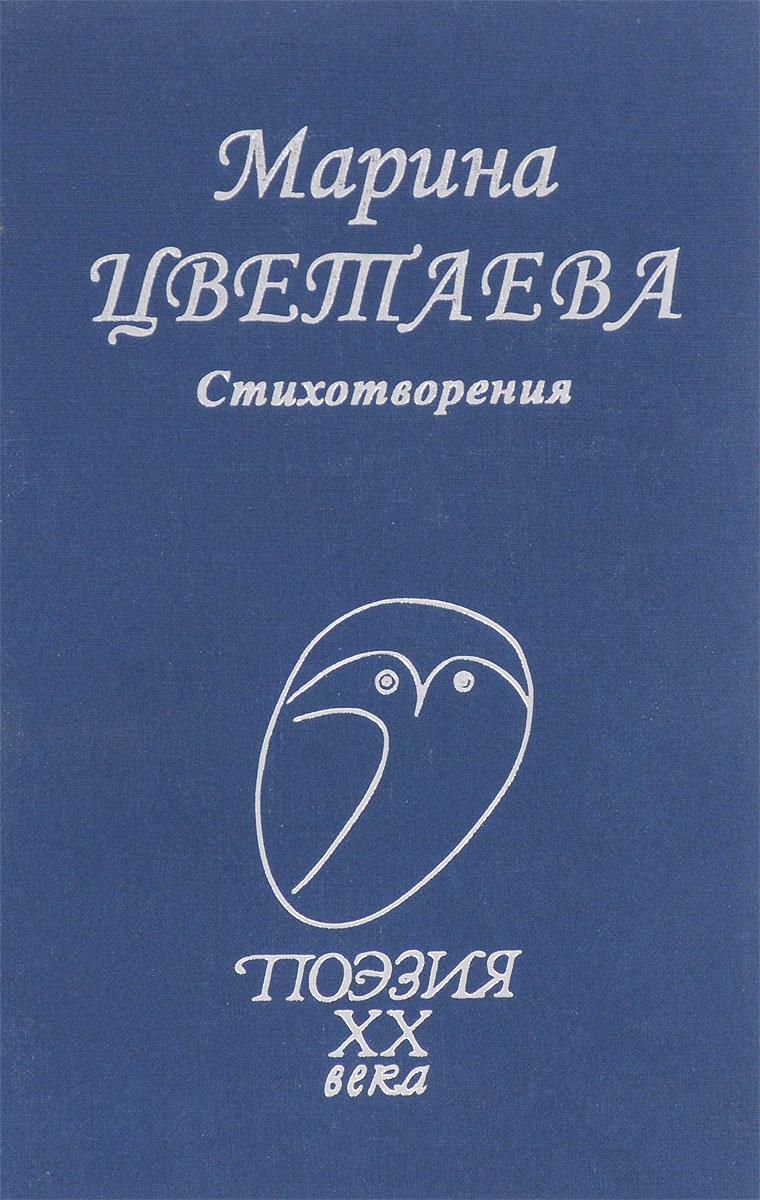 Марина Цветаева Марина Цветаева. Стихотворения марина цветаева стихотворения поэмы 1998год