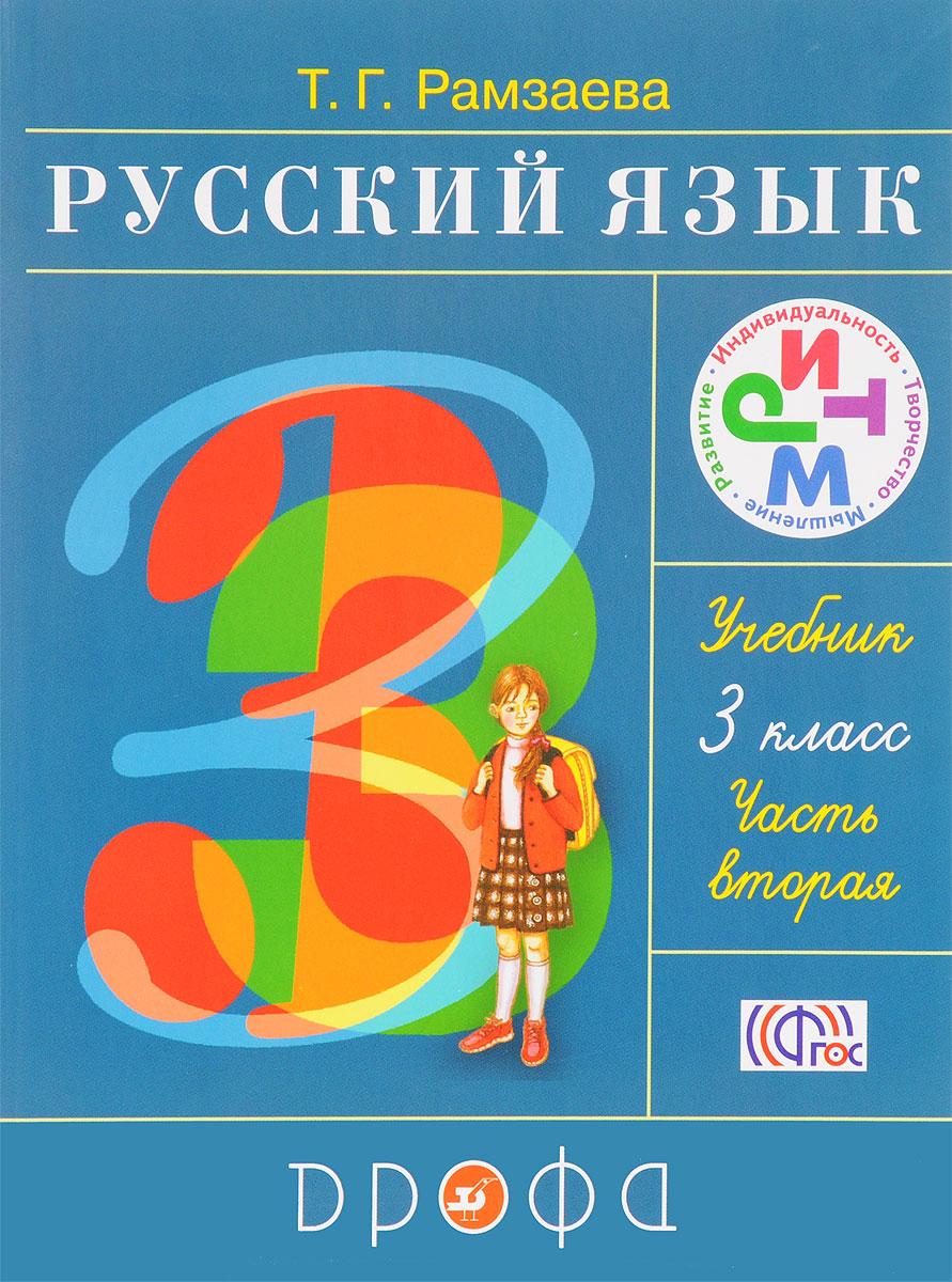 Т. Г. Рамзаева Русский язык. 3 класс. Учебник. В 2 частях. Часть 2
