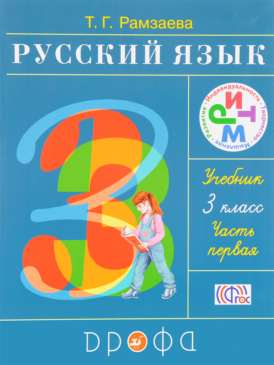 Т. Г. Рамзаева Русский язык. 3 класс. Учебник. В 2 частях. Часть 1