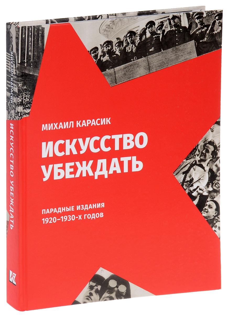 Михаил Карасик Искусство убеждать. Парадные издания 1920-1930-х годов
