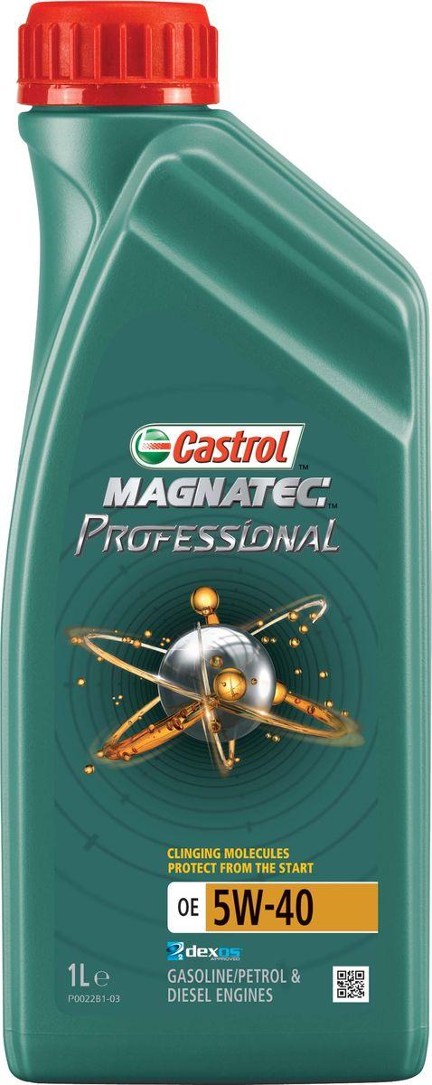 Моторное масло Castrol Magnatec Professional OE 5W-40, 1 л156EE5ОписаниеМоторное масло Castrol Magnatec Professional значительно снижает износ двигателя*.При выключенном двигателе моторное масло стекает в поддон картера, оставляя важнейшиедетали двигателя незащищенными. В отличие от остальных масел молекулы Castrol MagnatecProfessional притягиваются к деталям двигателя, образуя сверхпрочную масляную пленку,обеспечивающую дополнительную защиту с первой секунды пуска двигателя.Продукт прошел процесс микрофильтрации и сертифицирован как CO2-нейтральный всоответствии с высочайшими мировыми стандартами.Для профессионального использования на СТО.* согласно отраслевому тесту на износ Sequence IVAПрименениеМоторное масло Castrol Magnatec Professional OE 5W-40 предназначено для бензиновых идизельных двигателей автомобилей, где производитель рекомендует смазочные материалыкласса вязкости SAE 5W-40 спецификаций ACEA C3, API SM/CF или более ранних.Одобрено к применению большинством производителей техники (см. раздел спецификаций ируководство по эксплуатации автомобиля).*GM dexos2®: заменяет GM-LL-B-025 and GM-LL-A-025 : GB2C1111082ПреимуществаМолекулы Castrol Magnatec Professional:- притягиваются к деталям двигателя, образуя устойчивый защитный слой, сохраняющийсяс первой секунды работы двигателя вплоть до следующего пуска;- направляются к узлам, подверженным наибольшей нагрузке, образуя дополнительныйслой там, где это необходимо;- обеспечивают постоянную защиту в любых условиях эксплуатации, при различных стиляхвождения и в широком диапазоне температур.Castrol Magnatec Professional OE 5W-40 проявляет отличные эксплуатационные характеристики вэкстремальных условиях холодного пуска.СпецификацииACEA C3API SM/CFBMW LongLife-04Meets Fiat 9.55535-S2MB-Approval 226.5/229.31/229.51Renuult RN 0700 / RN 0710VW 502 00/ 505 00/ 505 01dexos2®*