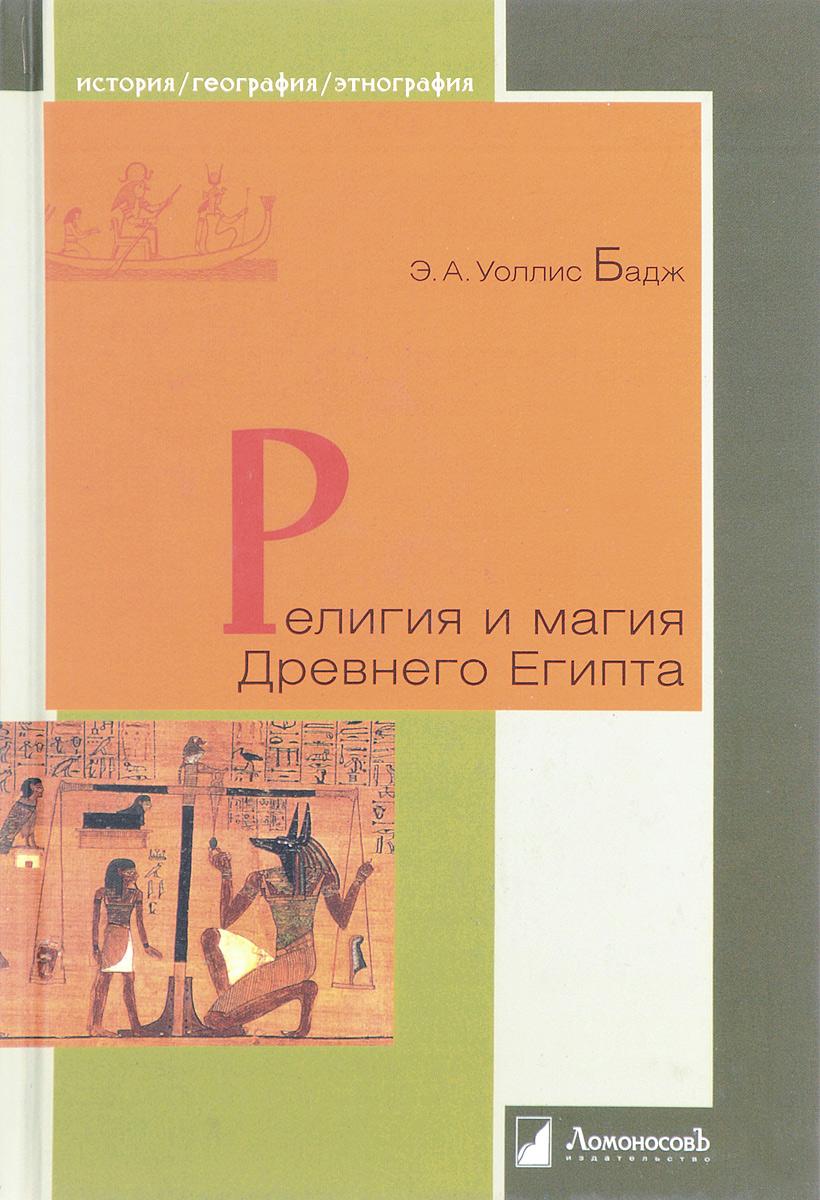 Э. А. Уоллис Бадж Религия и магия Древнего Египта