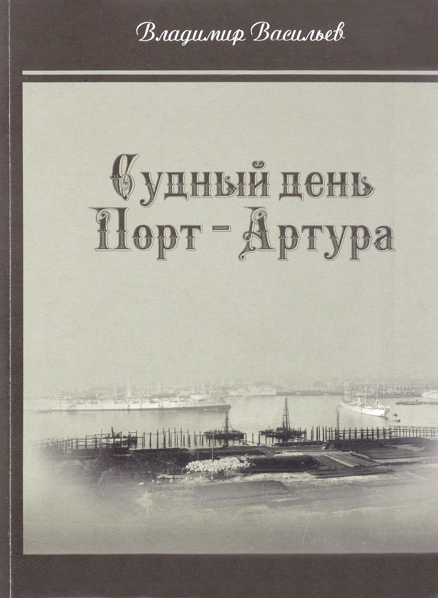 Владимир Васильев Судный день Порт-Артура владимир васильев идущие в ночь