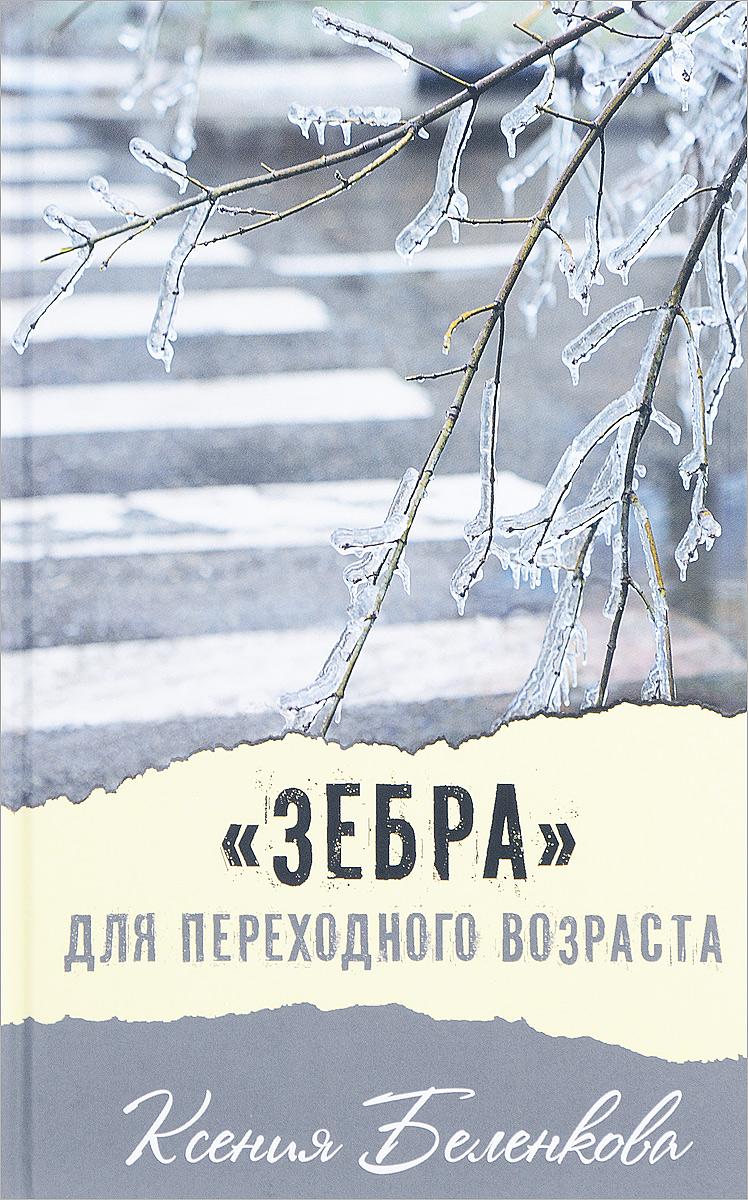 "Ксения Беленкова. ""Зебра"" для переходного возраста"