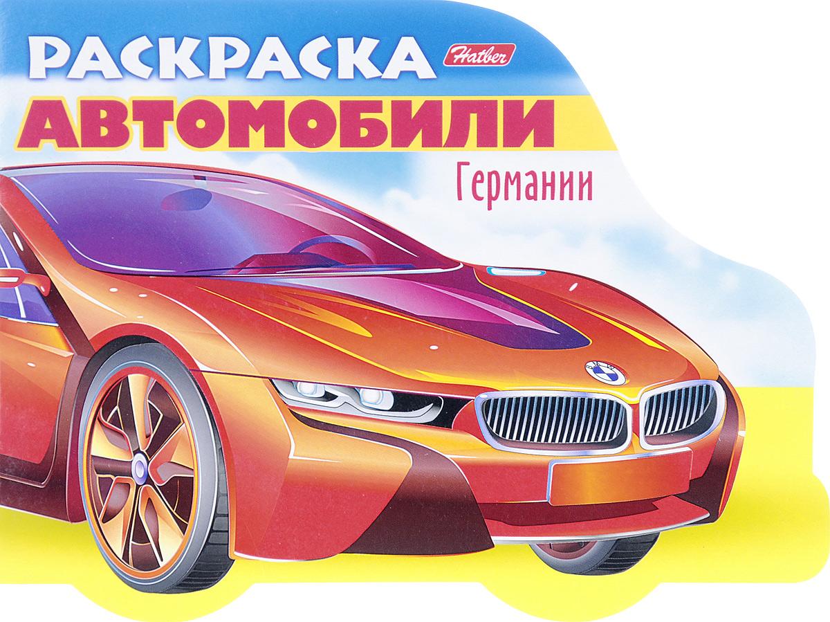 Автомобили Германии. Раскраска. Выпуск 1