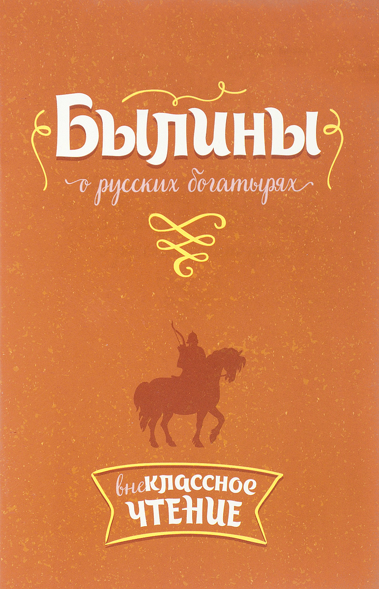 Былины о русских богатырях