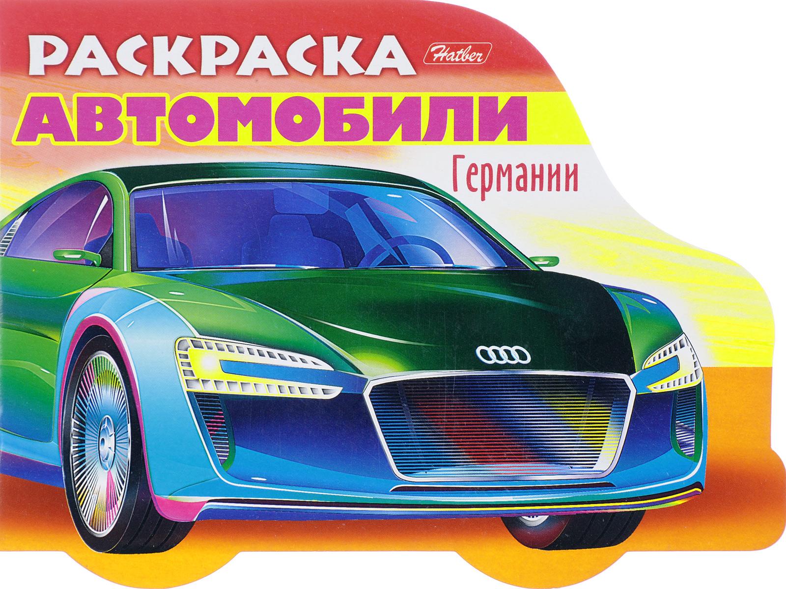 Автомобили Германии. Раскраска. Выпуск 2
