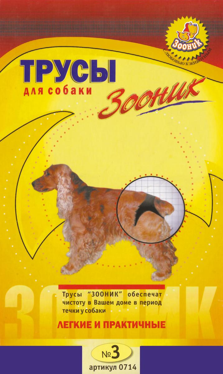 Трусы гигиенические для собак Зооник, объем талии 40-49 см. Размер 3 куплю кокер спаниель г пермь