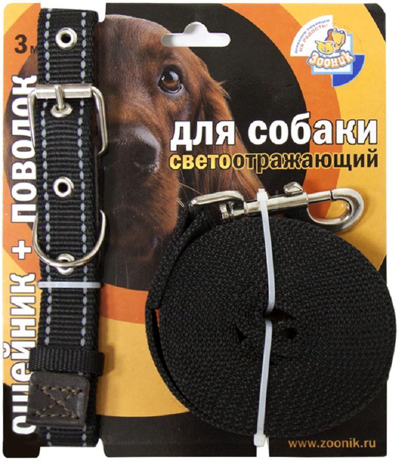 Комплект для собак Зооник, со светоотражающей лентой, цвет: черный, 2 предмета. 13531353Комплект для собак Зооник, включающий в себя: ошейник, со светоотражающей лентой и поводок, идеально подходит для прогулок в темное время суток. Длина поводка - 3 м. Ширина ленты ошейника - 25 мм.Размер ошейника - 37-51 см