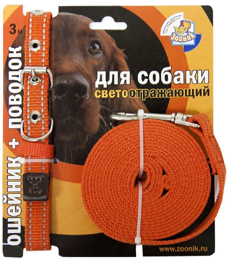 Комплект для собак Зооник, со светоотражающей лентой, цвет: оранжевый, 2 предмета. 1355-21355-2Комплект для собак Зооник, включающий в себя: ошейник, со светоотражающей лентой и поводок, идеально подходит для прогулок в темное время суток. Длина поводка - 3 м. Ширина ленты ошейника - 20 мм.Размер ошейника - 33-47 см