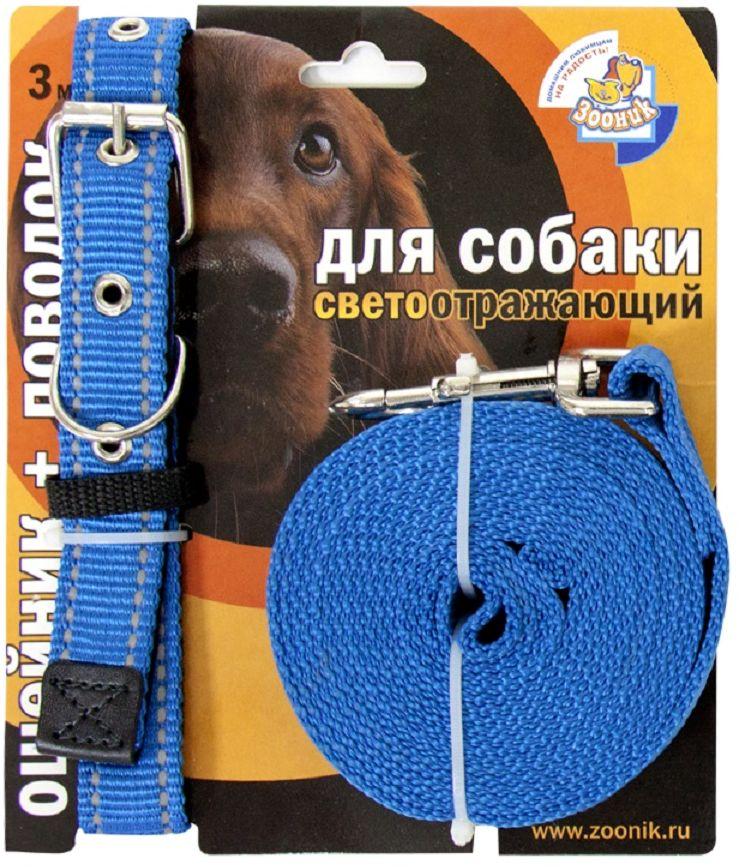 Комплект для собак Зооник, со светоотражающей лентой, цвет: синий, 2 предмета. 1355-31355-3Комплект для собак Зооник, включающий в себя: ошейник, со светоотражающей лентой и поводок, идеально подходит для прогулок в темное время суток. Длина поводка - 3 м. Ширина ленты ошейника - 20 мм.Размер ошейника - 33-47 см