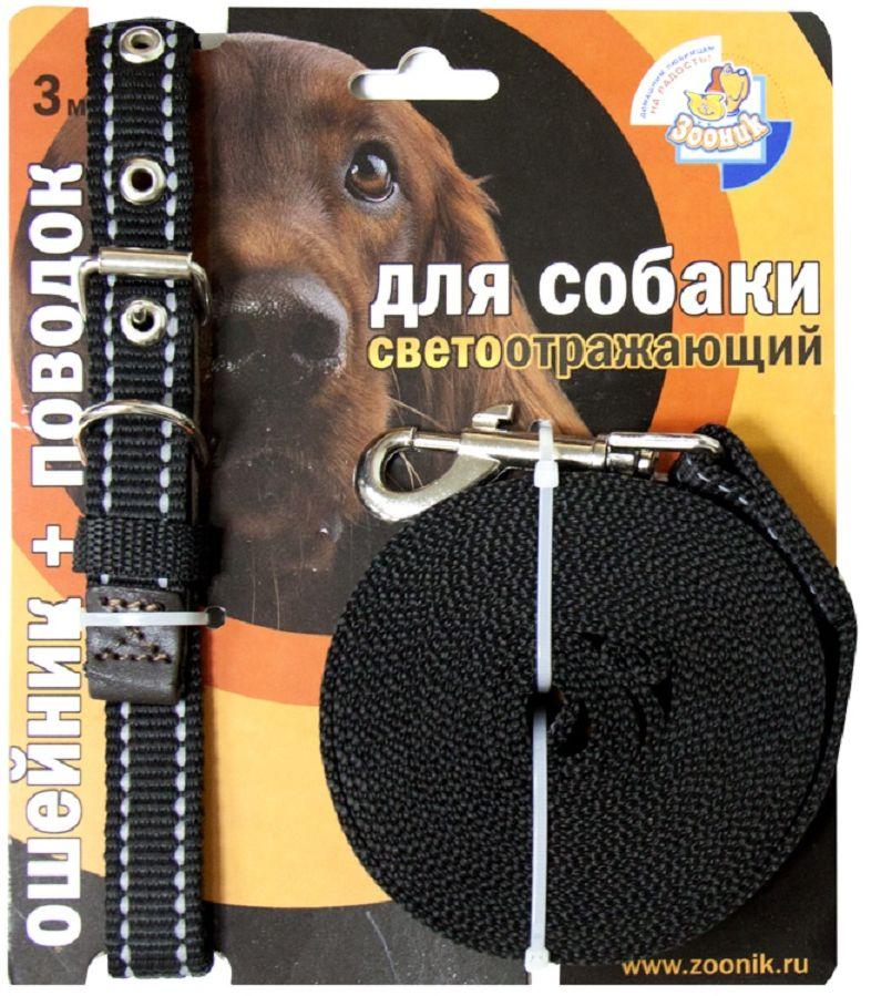 Комплект для собак Зооник, со светоотражающей лентой, цвет: черный, 2 предмета. 13551355Комплект для собак Зооник, включающий в себя: ошейник, со светоотражающей лентой и поводок, идеально подходит для прогулок в темное время суток. Длина поводка - 3 м. Ширина ленты ошейника - 20 мм.Размер ошейника - 33-47 см