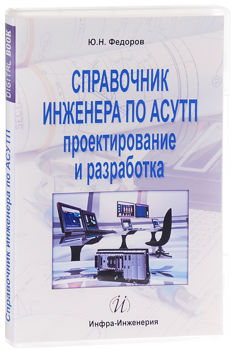 Справочник инженера по АСУТП. Проектирование и разработка, Инфра-Инженерия
