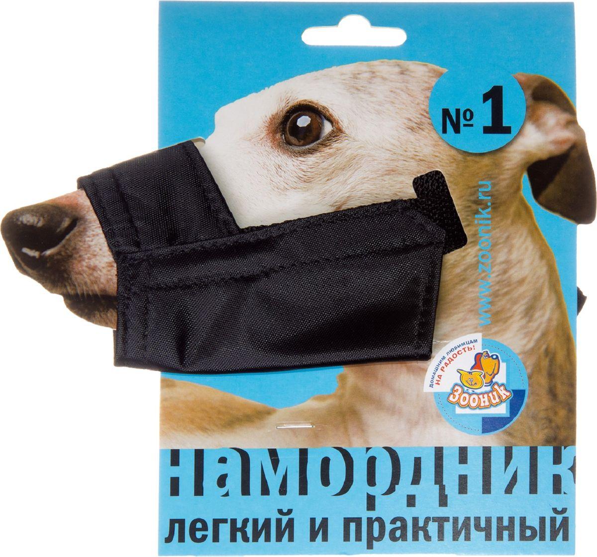 Намордник Зооник, обхват морды 17 см. Размер 112210-1Нейлоновый намордник Зооник практичен и прост в эксплуатации. Он эффективно препятствует кусанию, жеванию и лаю. Собаке трудно его снять.Определение нужного размера:1. Используйте сантиметровую ленту, чтобы измерить обхват морды собаки.2. Подложите под сантиметровую ленту указательный палец, чтобы учесть припуск на свободу. Намордник должен свободно прилегать к носу.3. Сравните полученный размер с размером указанным на упаковке. Предназначен для следующих пород собак: уиппет, грейхаунд. Обхват морды 17 см.