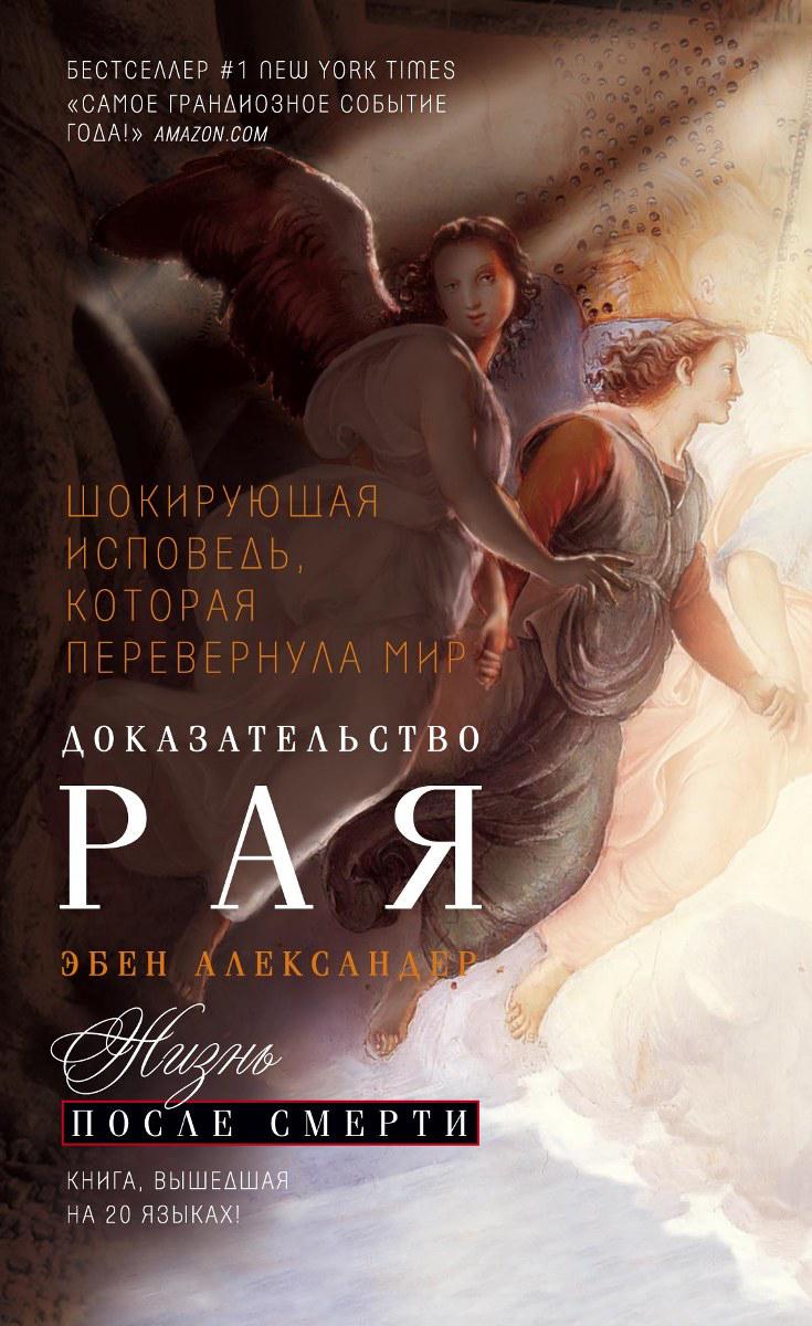 Александер Эбен Доказательство Рая  читать книгу