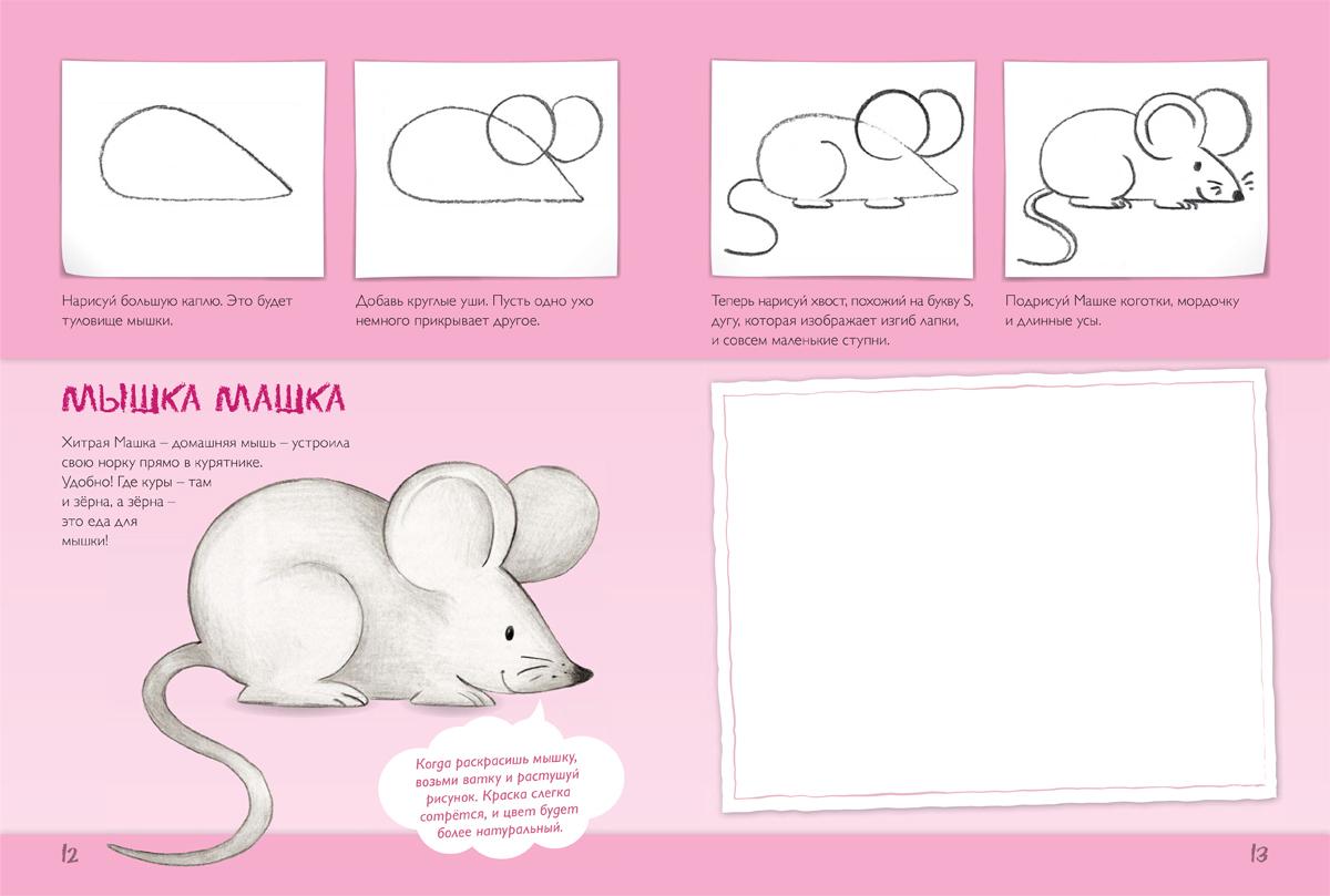 Нарисовать домашних животных по картинкам