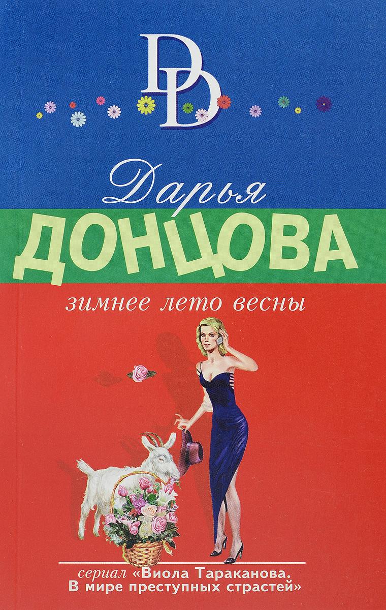 Дарья Донцова Зимнее лето весны белорусская косметика склады где можно и цены