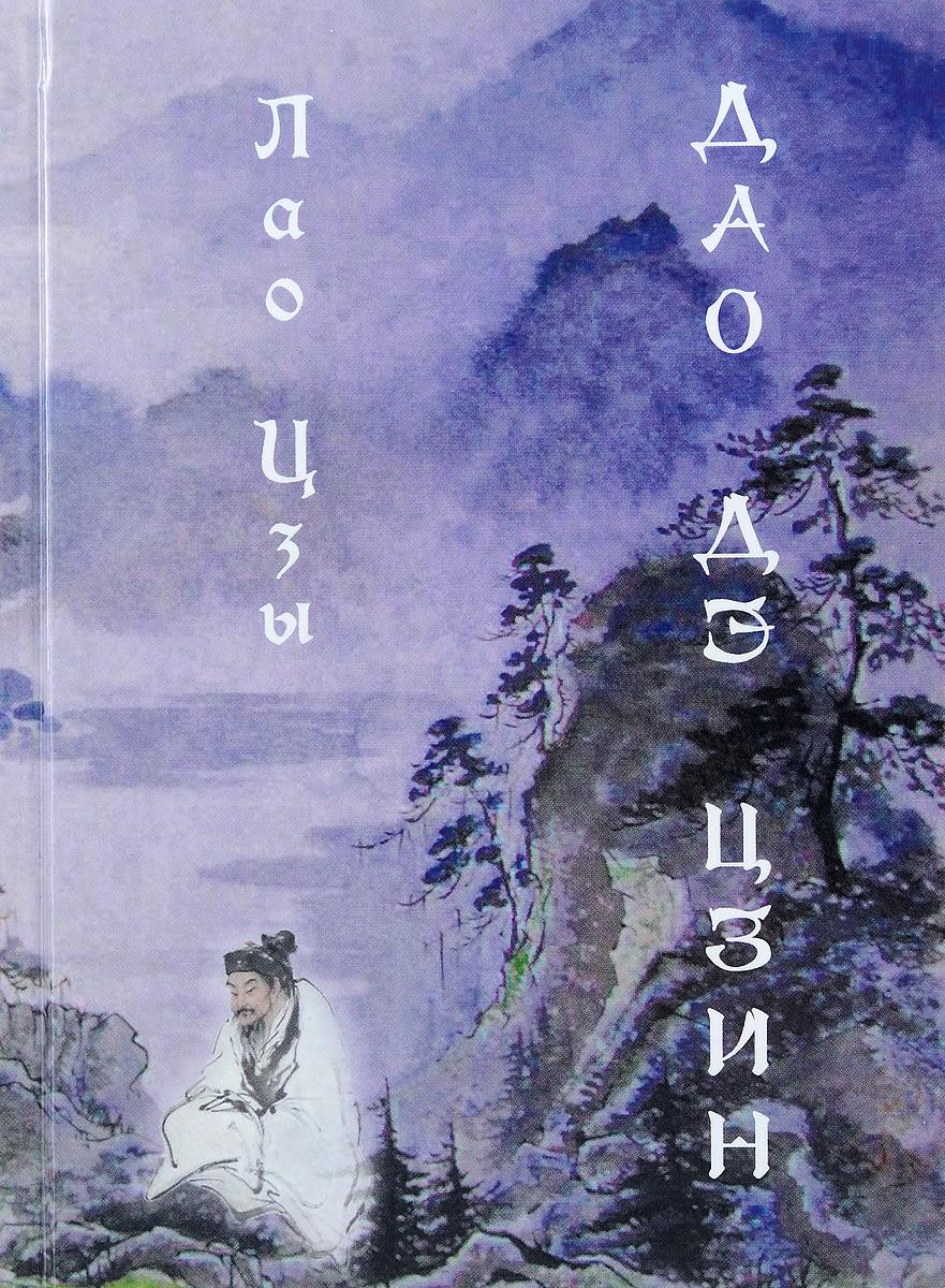 Лао Цзы Дао Дэ цзин физика дао