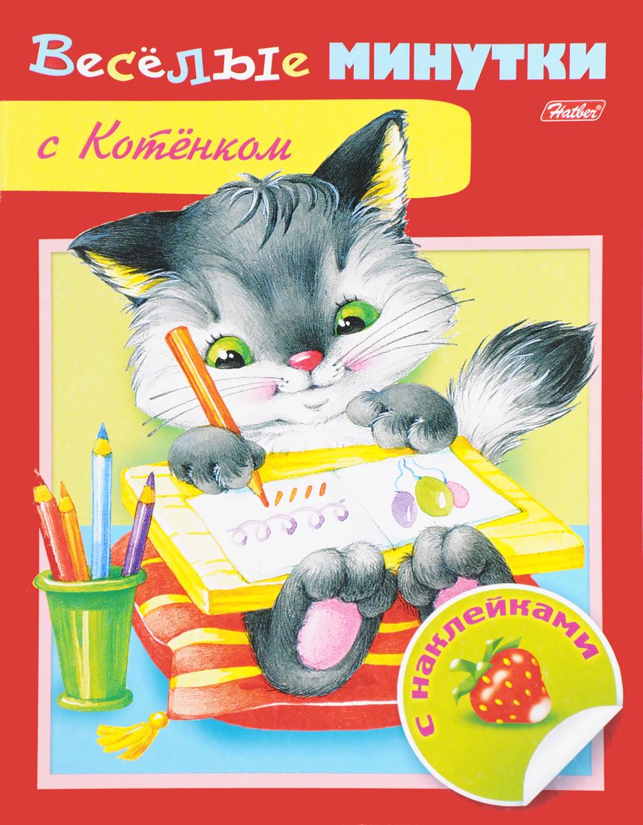 С Котенком (+ наклейки)