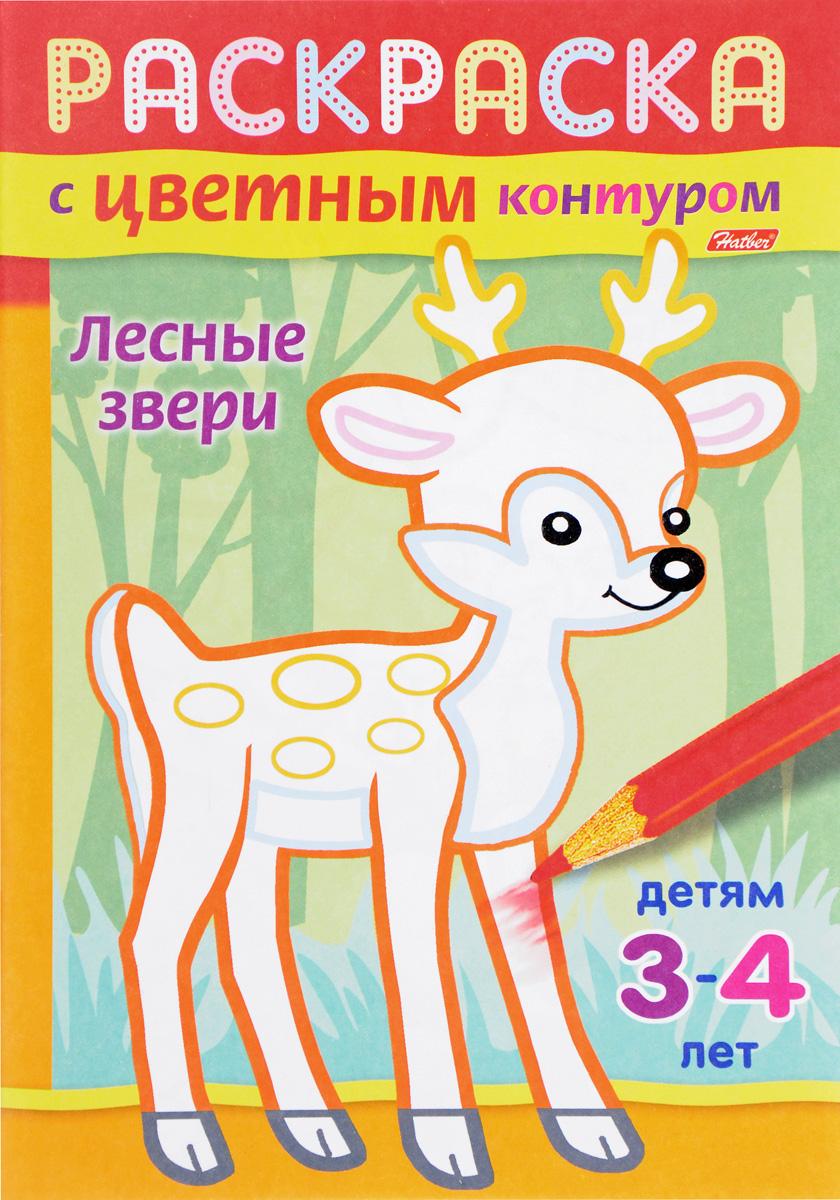 Лесные звери. Раскраска для детей 3-4 лет