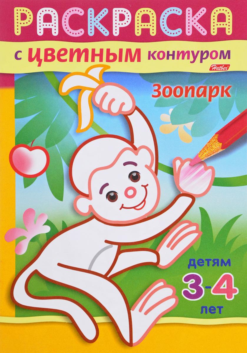 Зоопарк. Раскраска для детей 3-4 лет