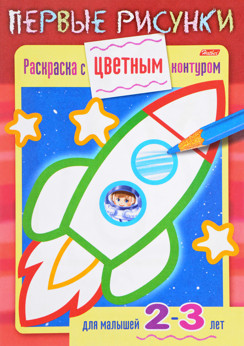 Ракета. Раскраска для малышей 2-3 лет
