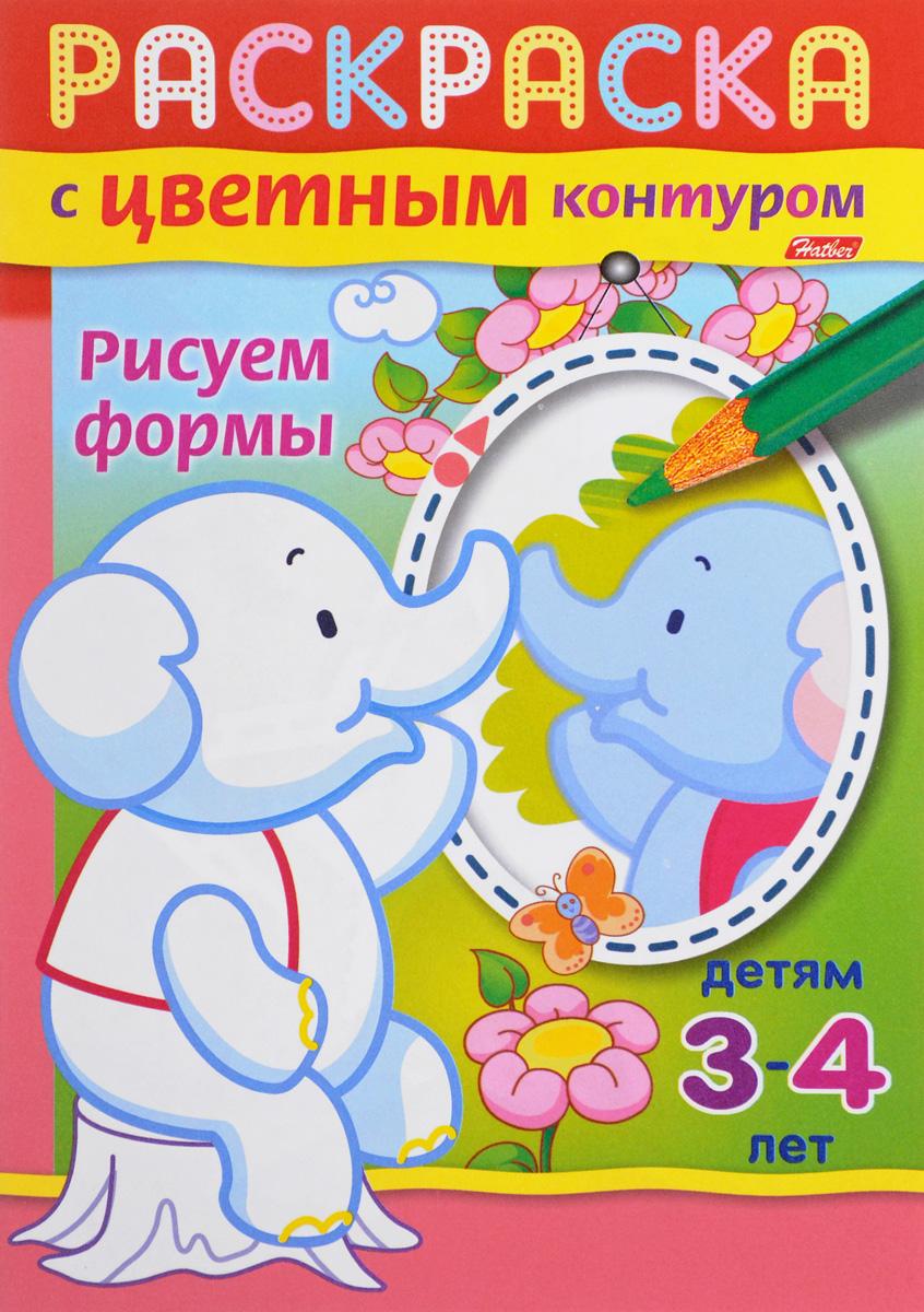 Рисуем формы. Раскраска для детей 3-4 лет ISBN: 978-5-375-00947-6