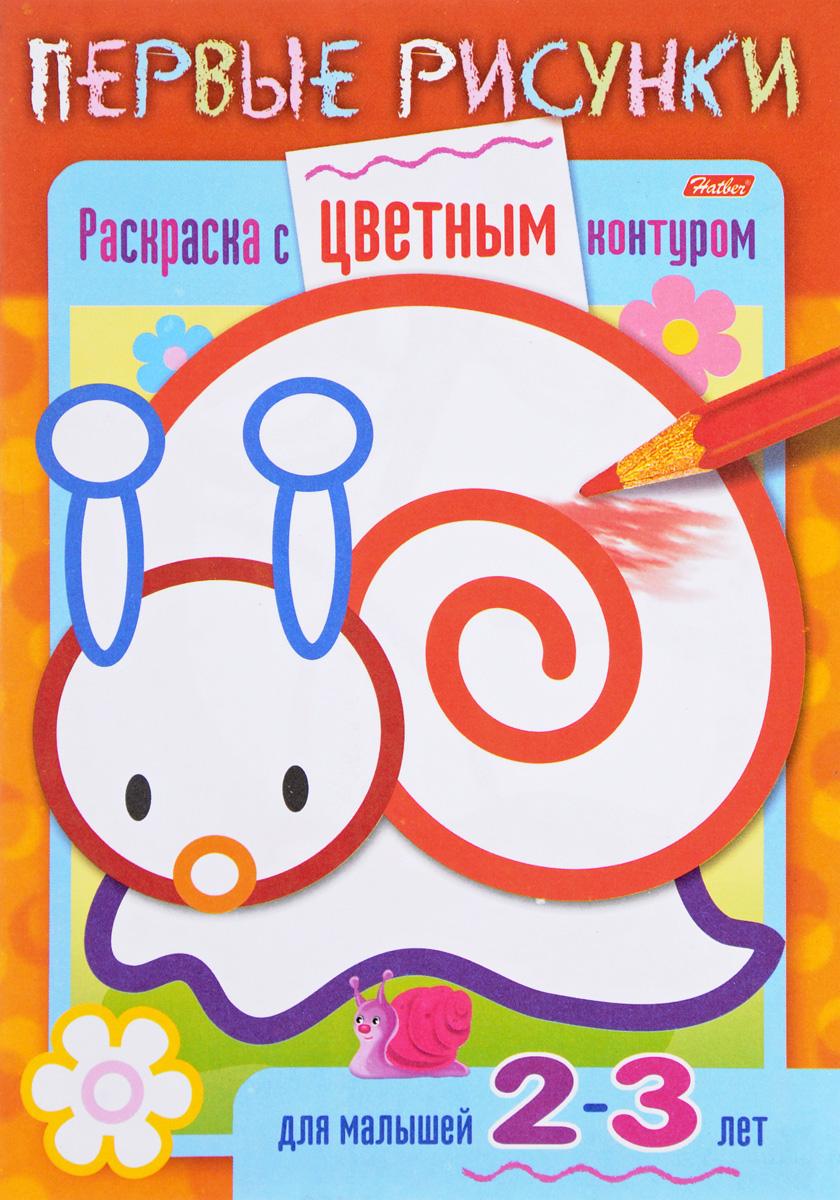 Улитка. Раскраска для малышей 2-3 лет ISBN: 978-5-375-00941-4