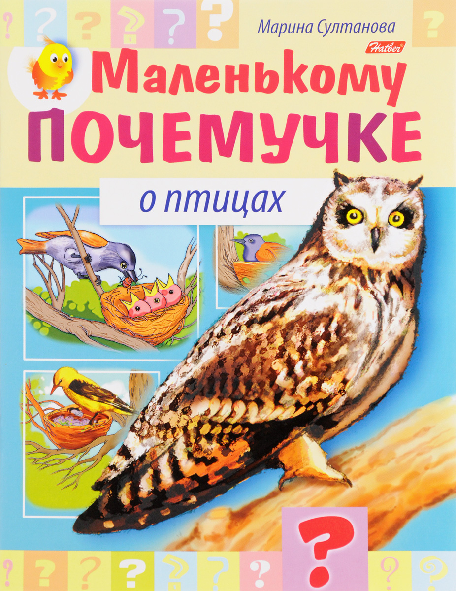 Марина Султанова О птицах кир булычев клин клином