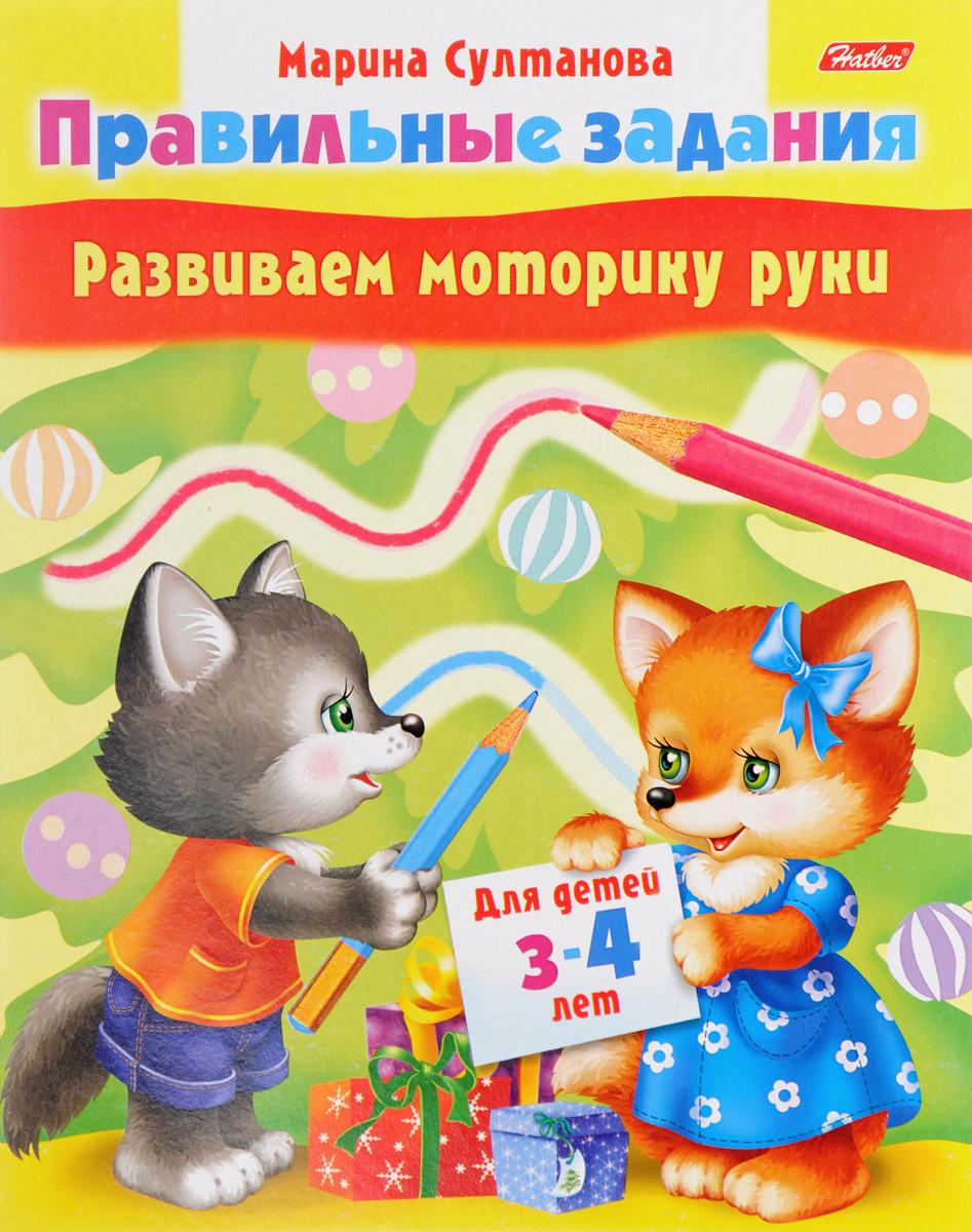 Марина Султанова Развиваем моторику руки. Для детей 3-4 лет