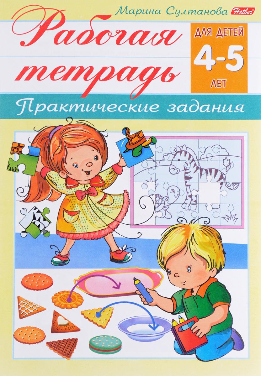 Практические задания. Рабочая тетрадь. Для детей 4-5 лет