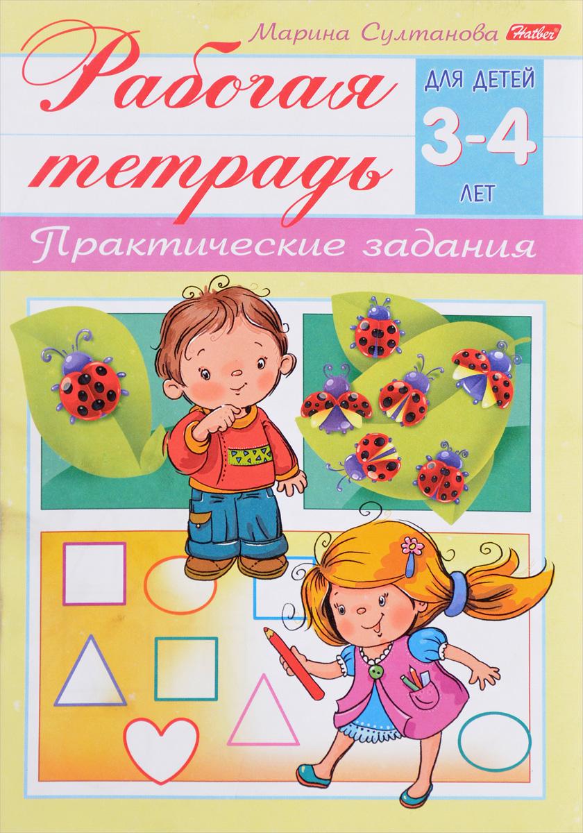 Практические задания. Рабочая тетрадь. Для детей 3-4 лет
