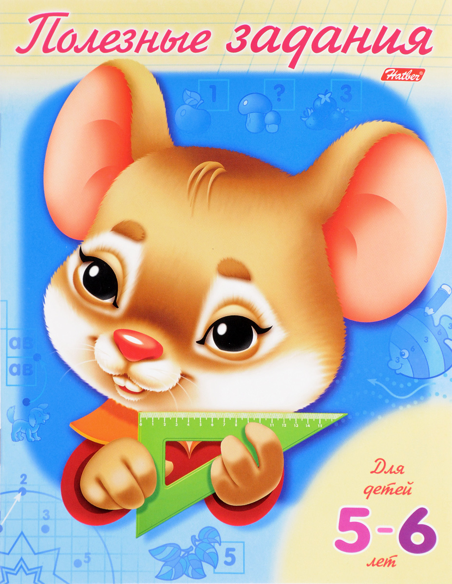 Мышонок. Рабочая тетрадь. Для детей 5-6 лет