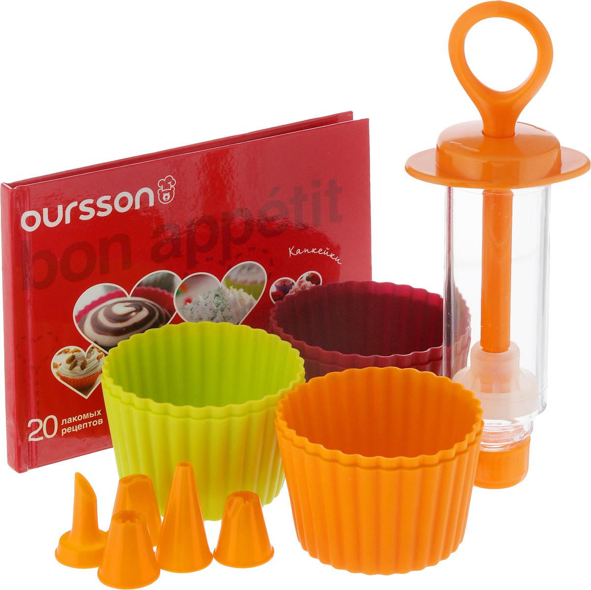 Набор для выпечки Oursson Bon Appetit, 13 предметовBW2556SS/MCЕсли вы любите побаловать своих домашних вкусной и ароматной выпечкой по вашему оригинальному рецепту, то набор для выпечки Oursson Bon Appetit как раз то, что вам нужно! Набор идеально подходит для приготовления сладкой с соленой выпечки. Набор состоит из 6 силиконовых форм для выпечки, кондитерского шприца с 5 насадками и книги рецептов.Формочки выполнены из силикона. Силикон устойчив к перепадам температуры от -40°C до +230°C, практичен при хранении за счет гибкости. Такие формы позволяют быстро и легко извлекать приготовленные изделия.Кондитерский шприц и насадки изготовлены из пластика. С помощью данного изделия вы сможете украсить свои десерты на ваш вкус.В комплект входит книга, в которой предоставлены 20 рецептов капкейков. Капкейк - американское название кекса. Пирожное небольшого размера, предназначенное для употребления в пищу одним человеком, запеченное в тонкой бумаге или алюминиевой форме для выпечки.Предметы набора можно мыть в посудомоечной машине, использовать в микроволновой печи, духовом шкафу и морозильной камере.Размер формы для кекса: 6,5 х 6,5 х 4 см. Размеры кондитерского шприца (в сложенном состоянии): 17 х 6 х 4 см.
