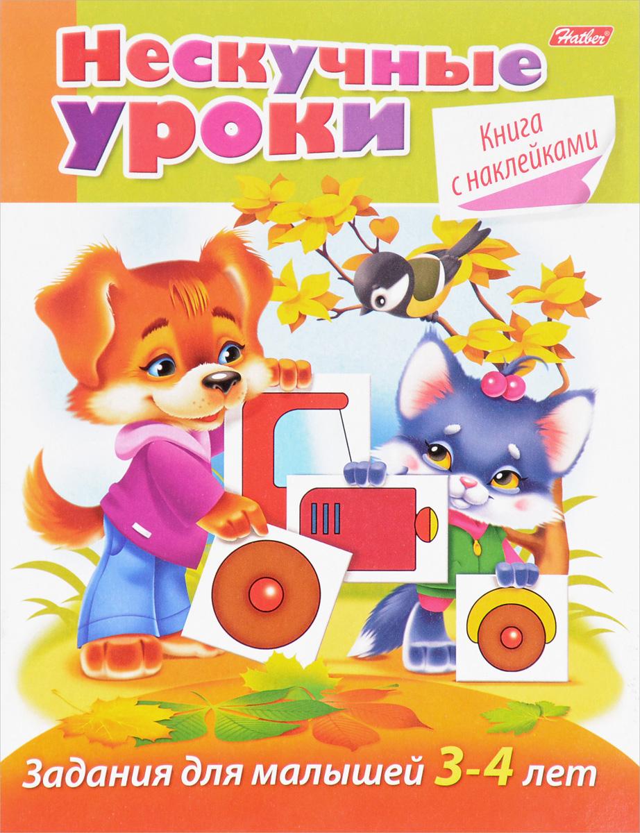 Марина Султанова Задания для малышей 3-4 лет (+ наклейки)