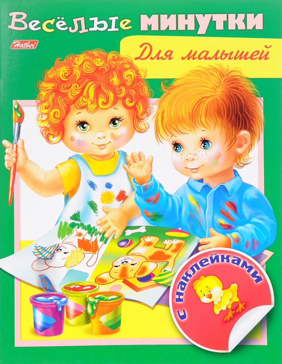 Для малышей (+ наклейки)