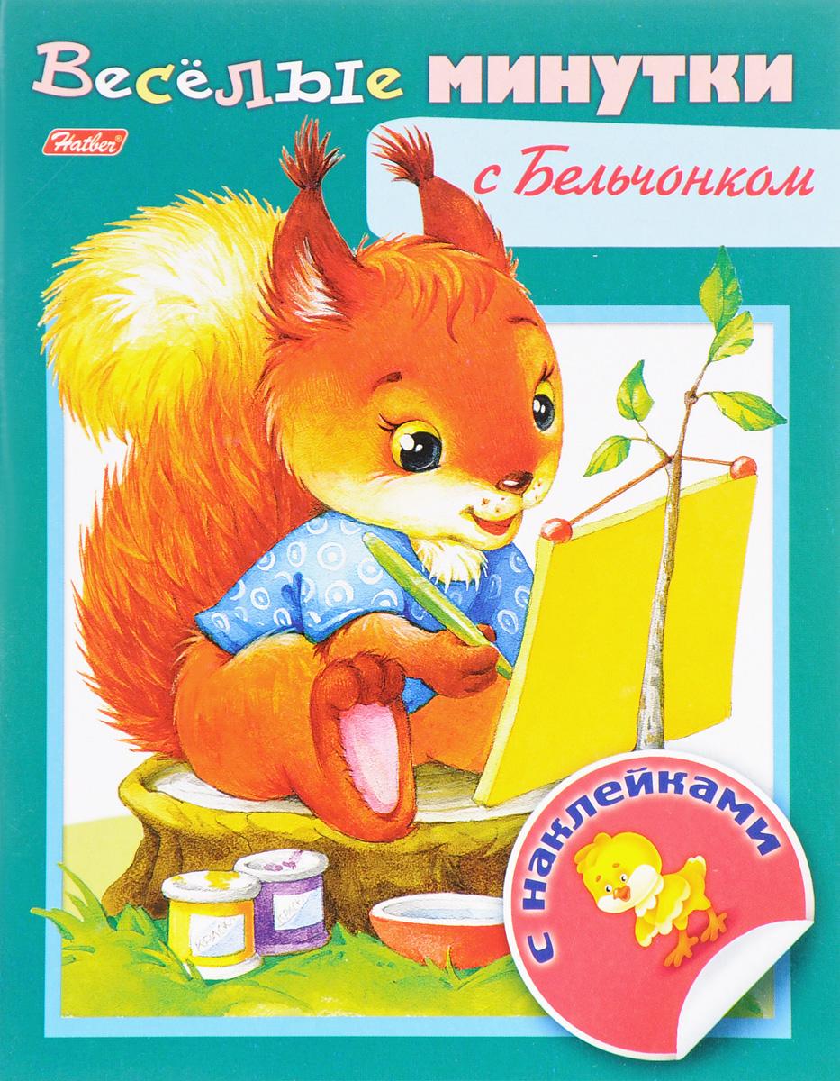 С Бельчонком (+ наклейки)